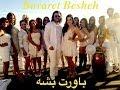 Download  MANSOUR - Bavaret Besheh منصور - باورت بشه MP3,3GP,MP4