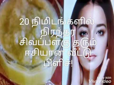 Face Beauty Tips for Men and Women White Skin Tips Tamil / 20 நிமிடங்களில் வெள்ளையான முகம் பெற