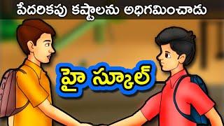 High School - Telugu Stories for Kids | Telugu Kathalu | Moral Short Story for Children | Movie