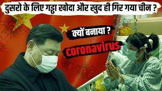 चीन ने Coronavirus की ये सच्चाई पूरी दुनिया से छुपाई / Is China hiding how bad the coronavirus is?