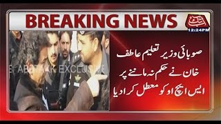 Provincial Minister Atif Khan suspended SHO for disobedience