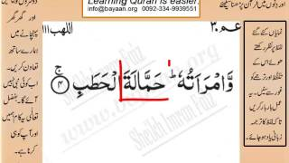 Quran in urdu Surah 111 Al Masad 004  Learn Quran translation in Urdu Easy Quran Learning 4