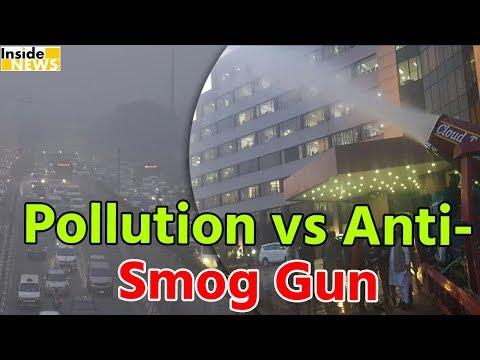 Pollution से लड़ने के लिए  Delhi Government कर रही है Anti-Smog Gun का Test