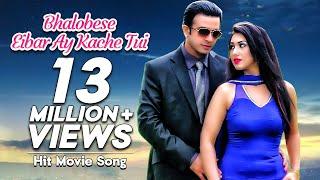 Bhalobese Eibar Ay Kache Tui - Love Marriage Movie Song | Shakib Khan, Apu Biswas