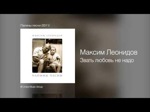 Максим Леонидов - Звать любовь не надо - Папины песни /2011/