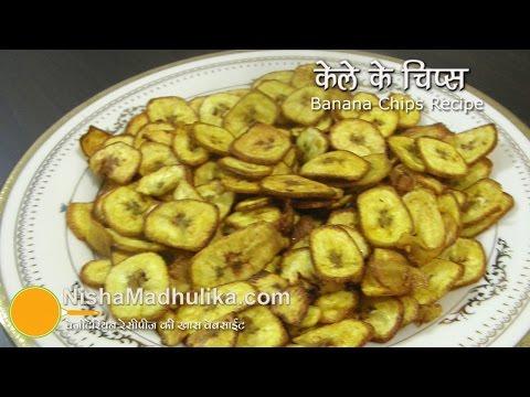 Banana Chips Recipe - Kerala Banana Chips - Banana wafers- Yellow Banana Chips