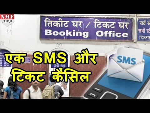 अब SMS से Cancel होंगे सभी तरह के Reserved Rail Ticket, Railway ने Start की service.