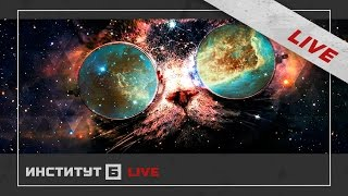 Download Космоса нет { LIVE } Illuminati Тимовский Беляев Котляров Video