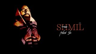 #x202b;שמיל - אני מאמין | Shmil - Ani Maamin - Official Video#x202c;lrm;