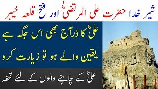 Hazrat Ali aur jung e khayber | Ali Khuda ka Shair hay | Limelight Studio