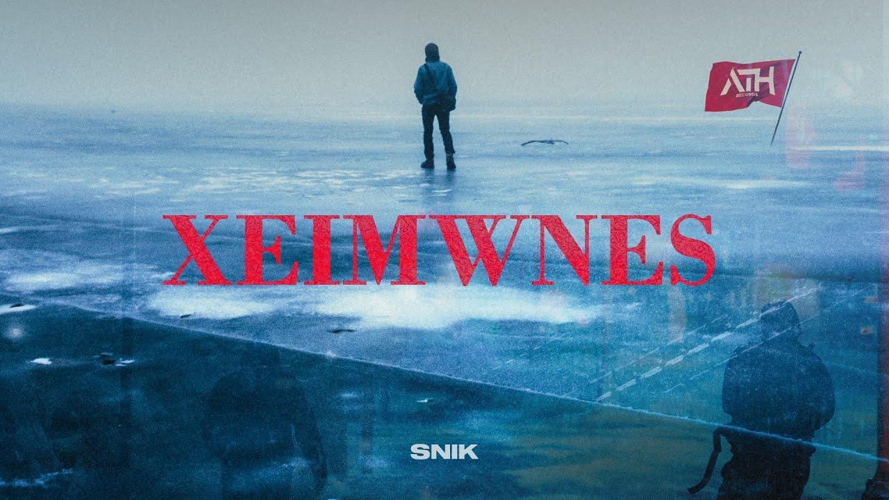 Xeimwnes - SNIK