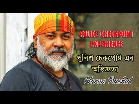 Xxx Mp4 পুলিশ চেকপোষ্ট এর অভিজ্ঞতা। Police Checkpoint Experience। Harun Rashid 3gp Sex