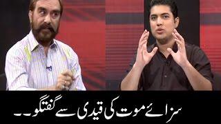 Sar-E-Aam | Sazaye Mout Ki Qaidi Se Guftugu  | Iqrar Ul Hassan