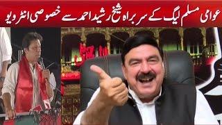 Sheikh Rasheed Full Interview | Live with Nasrullah Malik
