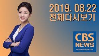 Download [CBS 뉴스] 2019년08월22일, Video