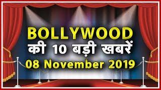 TOP 10 Bollywood News | बॉलीवुड की 10 बड़ी खबरें | 08 November 2019