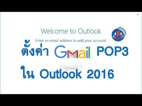 ตั้งค่า Gmail เพื่อใช้ใน Outlook 2016 แบบ POP3 แบบละเอียด