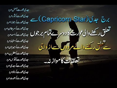 Capricorn Star (جدی عورت) Marriage And Love Compatibility With Men Related From Others Stars Urdu