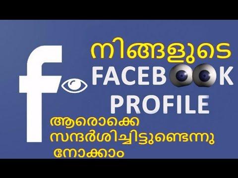 😎നിങ്ങളുടെ facebook profile ആരൊക്കെ സന്ദർശിച്ചിട്ടുണ്ടെന്നു നോക്കാം Find facebook profile visitors