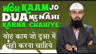 Woh Kaam Jo Dua Me Nahi Karna Chahiye By Adv  Faiz Syed