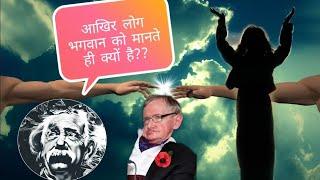 Interview with Stephen hawking in Hindi || Stephen hawking से पूछे गए कुछ सवाल