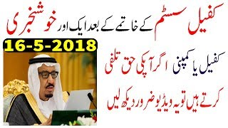 Pradesiyon Kay Liay 1 Aur Achi Khabar | Good News For Expatriates In Saudi Arabia | Jumbo TV