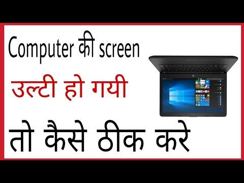 Computer ki screen ko sidha kaise kare | how to fix upside down computer screen windows 10