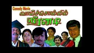 Comedy Movie Official  Vaai Sollil Veeranadi   Visu, Y G Mahendran  Tamil Full Movie HD