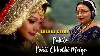 Pahile Pahil Chhathi Maiya   Sharda Sinha   Chhath Song
