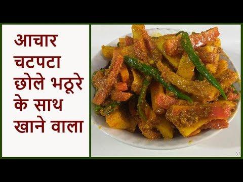 आचार  चटपटा छोले  भठूरे  के  साथ खाने वाला  | Spicy Tasty Pickle | Restaurant Style Spicy Pickle