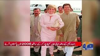 GEO PAKISTAN - Shehzada William Aur Kate Middleton Rawan Saal Pakistan Ka Doora Karain Gay