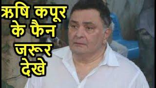 ऋषि कपूर के फैन जरूर देखे ये वीडियो...Rishi Kapoor Fan Must Watch