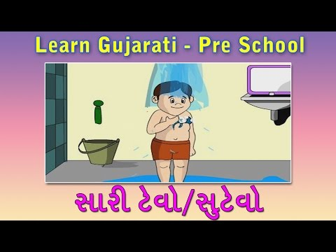 Good Habits In Gujarati | Learn Gujarati For Kids | Gujarati Grammar | Gujarati For Beginners
