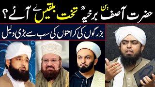 Takht e Bilkqees wakia Asif Bin Barkhiya Wali ki Karamat? Raza Saqib Mustafai, Shaami Engineer Mirza