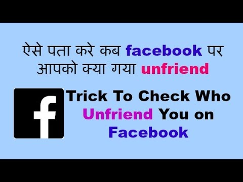 Trick To Check Who Unfriend You on Facebook