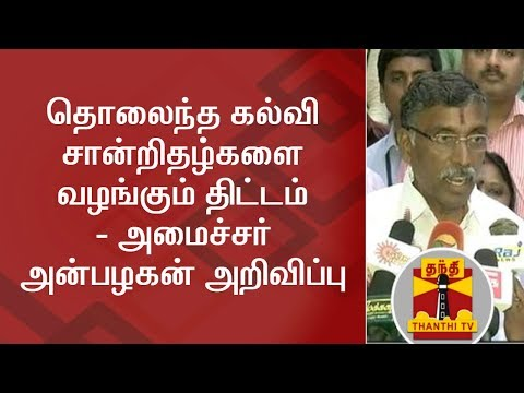 Lost Education Certificates can be retrieved in 3 days by using Aadhar Card - Minister Anbazhagan