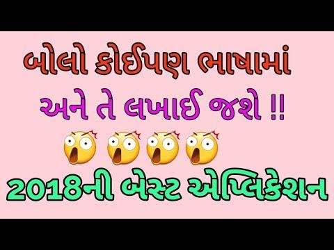 No typing Speak and it will be written!!  in any language(Gujarati)  #lakumstechnology