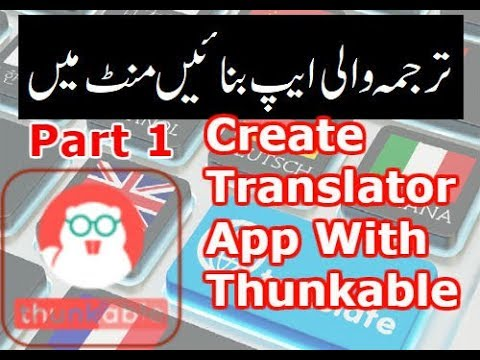 How Create Translator App For ANdroid In Thunkable Part 1