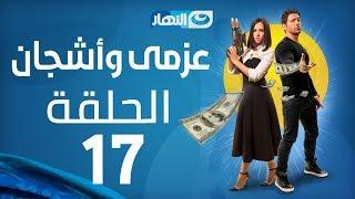 Azmi We Ashgan Series - Episode 17   مسلسل عزمي وأشجان - الحلقة 17 السابعة عشر