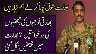 General Asif Ghafoor Shows The Strength of Pakistan with Words