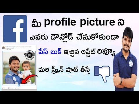 facebook new update profile picture guard  review in telugu || by prasad