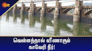 4_வது முறையாக மேட்டூர் அணை நிரம்பியது   Tamil News Today   Today News   Sun News