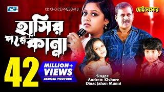 Hasir Pore Kanna | Runa Laila | Andrew Kishore | Dipjol | Resi | Bangla Movie Song | HD