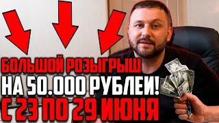 БОЛЬШОЙ розыгрыш НА 50000 РУБЛЕЙ от Nazar'а! Розыгрыш денег!