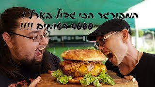 #x202b;צדים דינוזאורים להמבורגר 4קילו לכבוד 4000 רשומים !!!#x202c;lrm;
