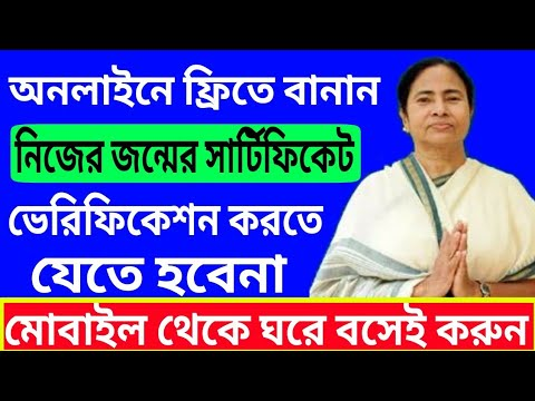 Online Free Apply Birth Certificate in West Bengal | জন্ম সার্টিফিকেট সব বয়সে পারবেন আবেদন করতে
