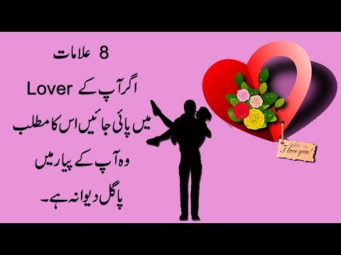 8 Signs That He Is Madly In Love With You in Urdu & Hindi