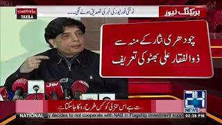 Chaudhry Nisar news conference | 24 News HD
