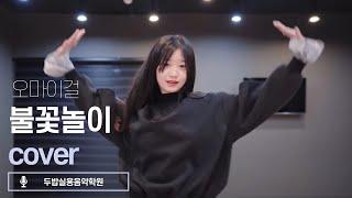 Download 중3 JYP 1 / 2차 합격생 불꽃놀이 커버 댄스 [Oh my girl / remember me - cover dance] Video