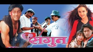 Nepali Full Movie || SAGUN || सगुन